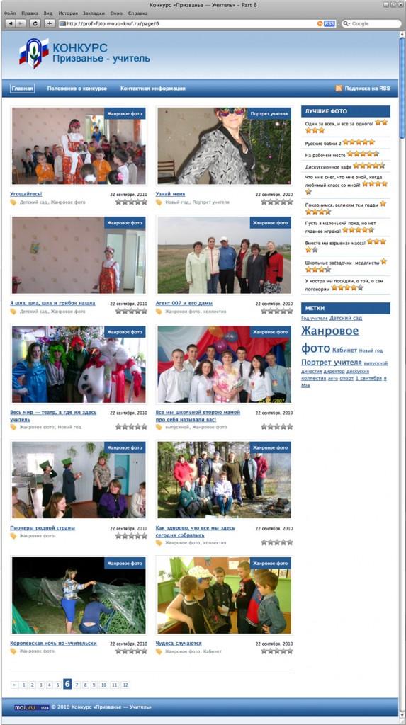 Сайт конкурса «Призванье — Учитель»