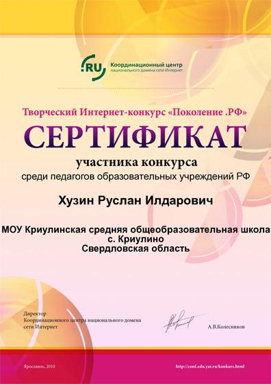 """Сертификат участника конкурса """"Поколение.РФ"""""""