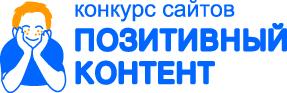 Конкурс сайтов «Позитивный контент - 2010»