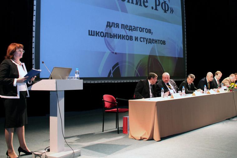 Конференция «Интернет и школа. Поколение .РФ» (Ярославль, 3 ноября 2010 г.)