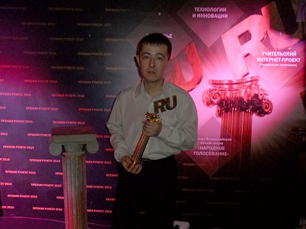 """Руслан Хузин, лауреат """"Премии Рунета-2010"""" в номинации """"Учительский интернет-проект года"""""""