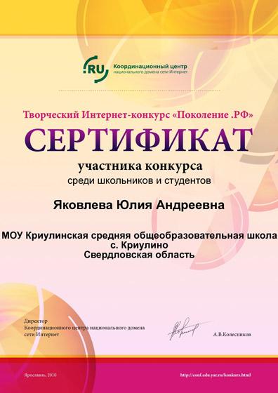 """Сертификат участника интернет-конкурса """"Поколение.РФ"""""""